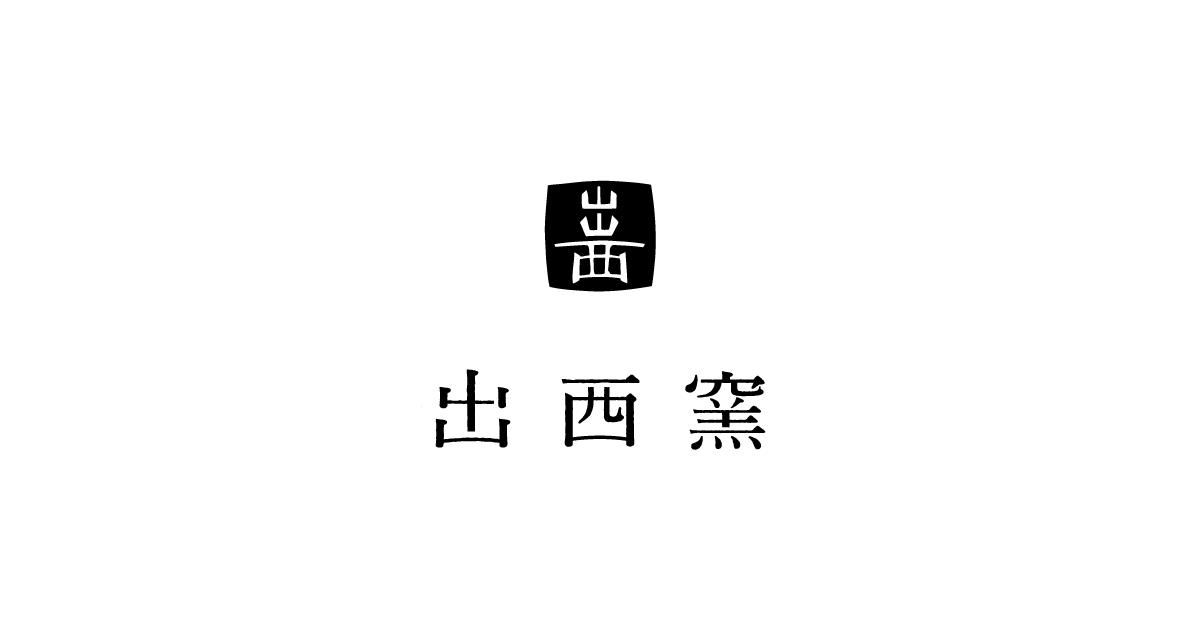 出西窯 shussaigama
